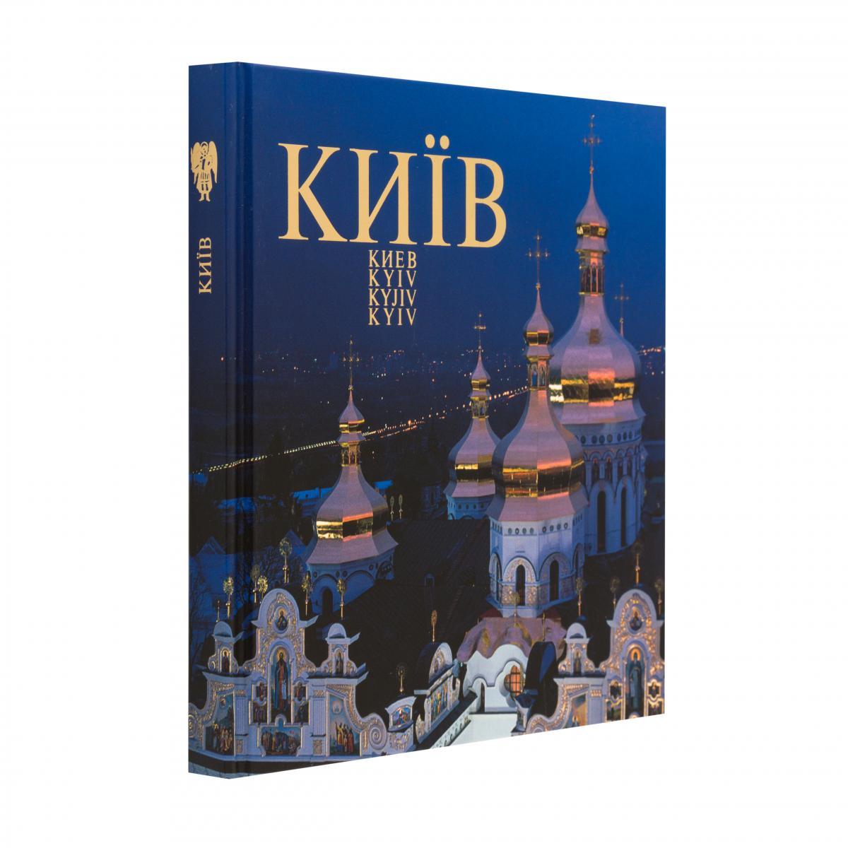 Book Kyiv. Photo №2. | Narodnyi dim Ukraine