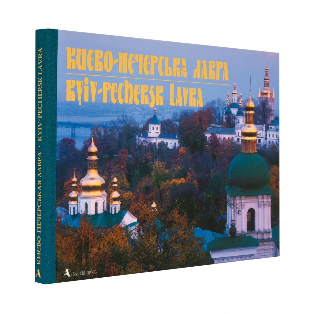 Книга Киево-Печерская лавра. Фото №2. | Народный дом Украина
