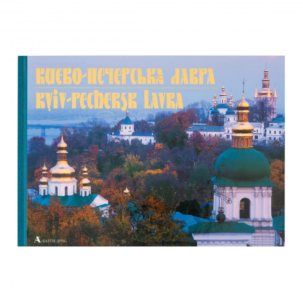 Книга Києво-Печерська лавра. Фото №1. | Народний дім Україна