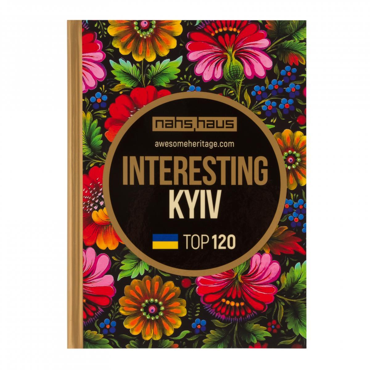 Книга Interesting Kyiv. Фото №1. | Народний дім Україна