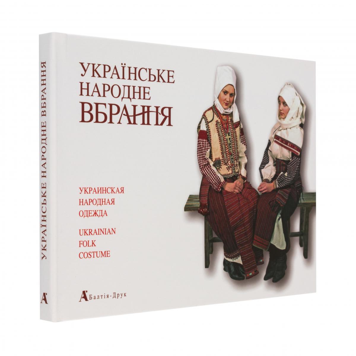 Книга Українське народне вбрання. Фото №2. | Народний дім Україна