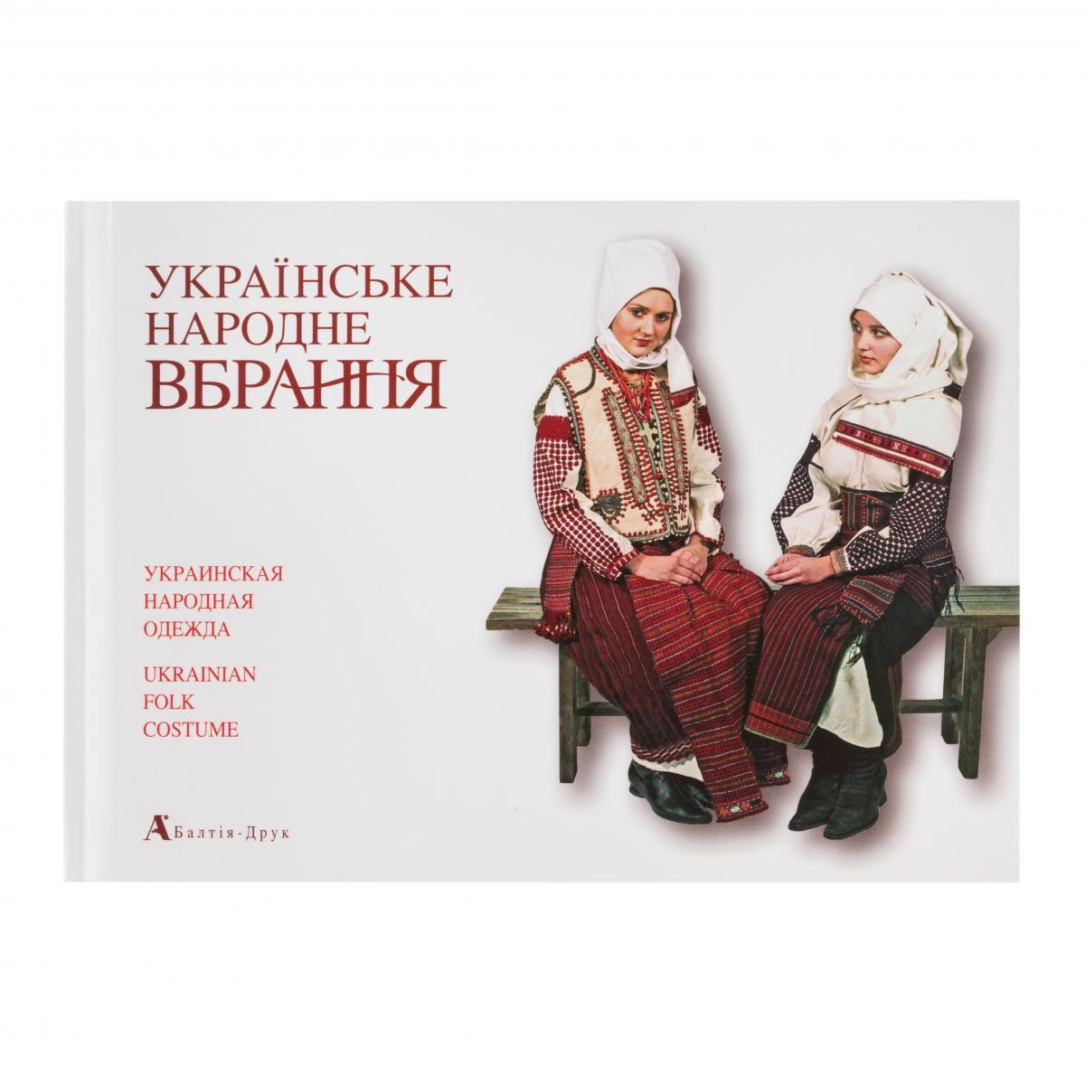 Книга Українське народне вбрання. Фото №1. | Народний дім Україна