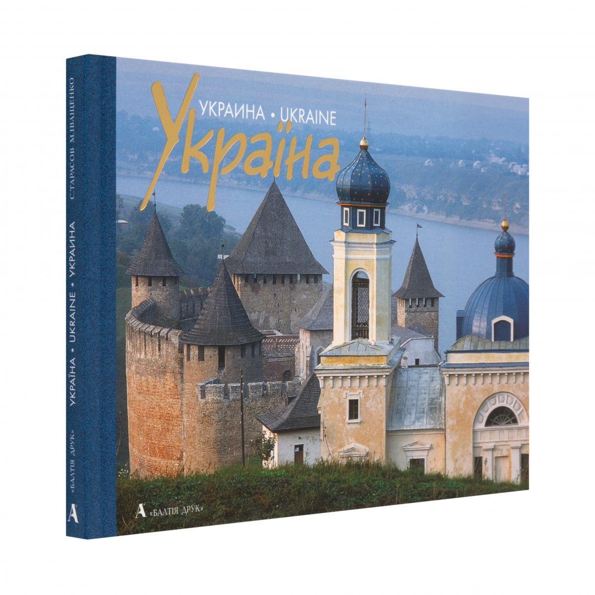 Книга Украина. Фото №2. | Народный дом Украина