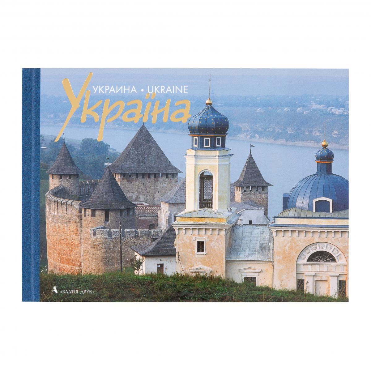 Book Ukraine. Photo №1. | Narodnyi dim Ukraine