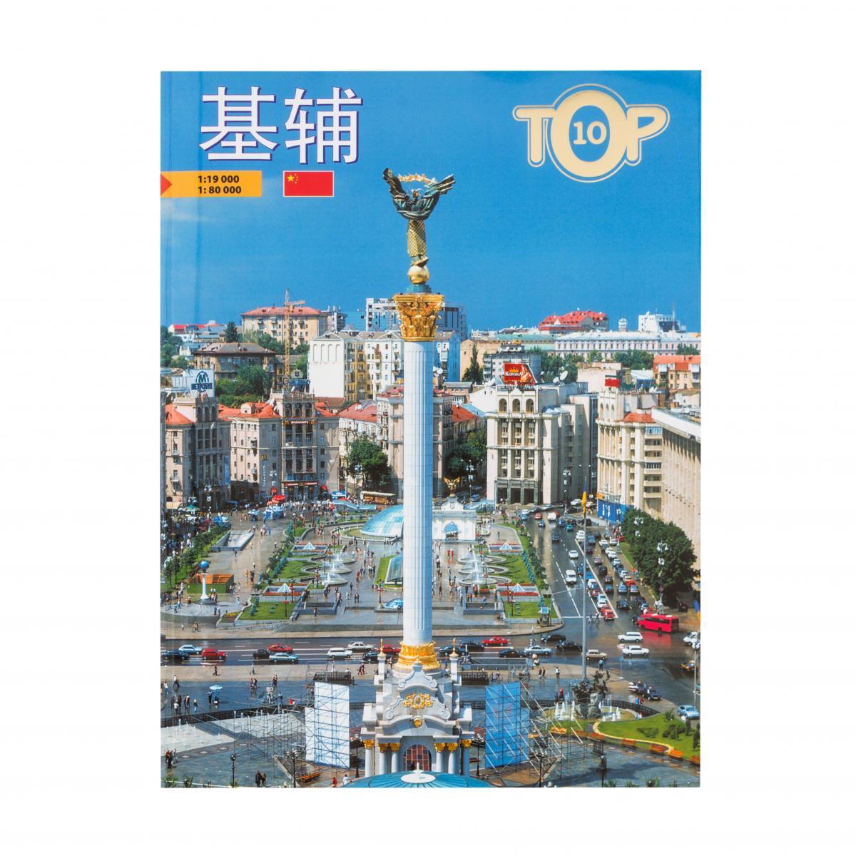 Guide to Kiev in Chinese. Photo №1. | Narodnyi dim Ukraine