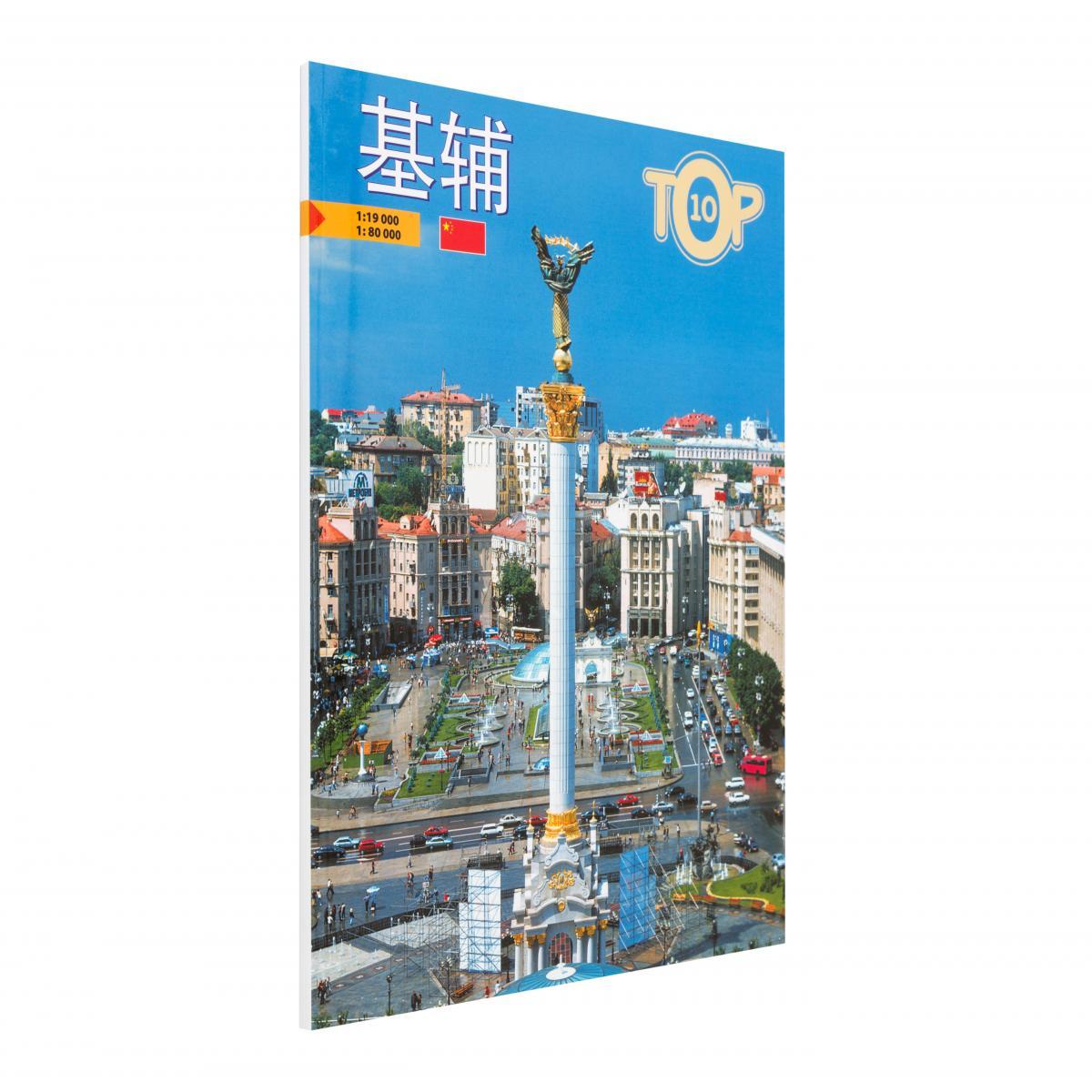 Guide to Kiev in Chinese. Photo №2. | Narodnyi dim Ukraine