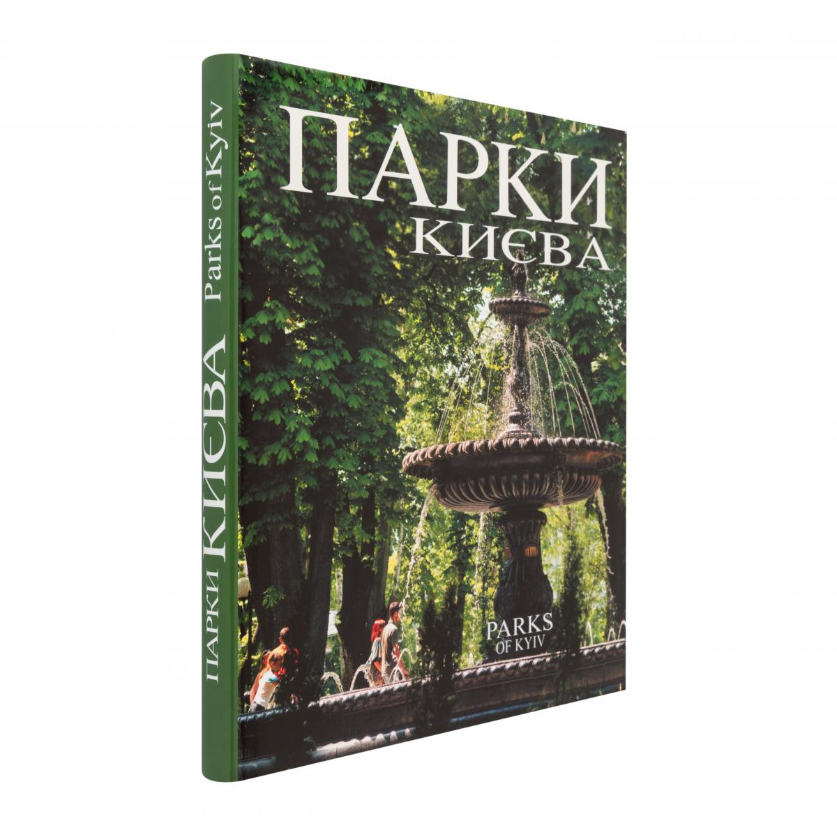 Book Parks of Kyiv. Photo №1. | Narodnyi dim Ukraine