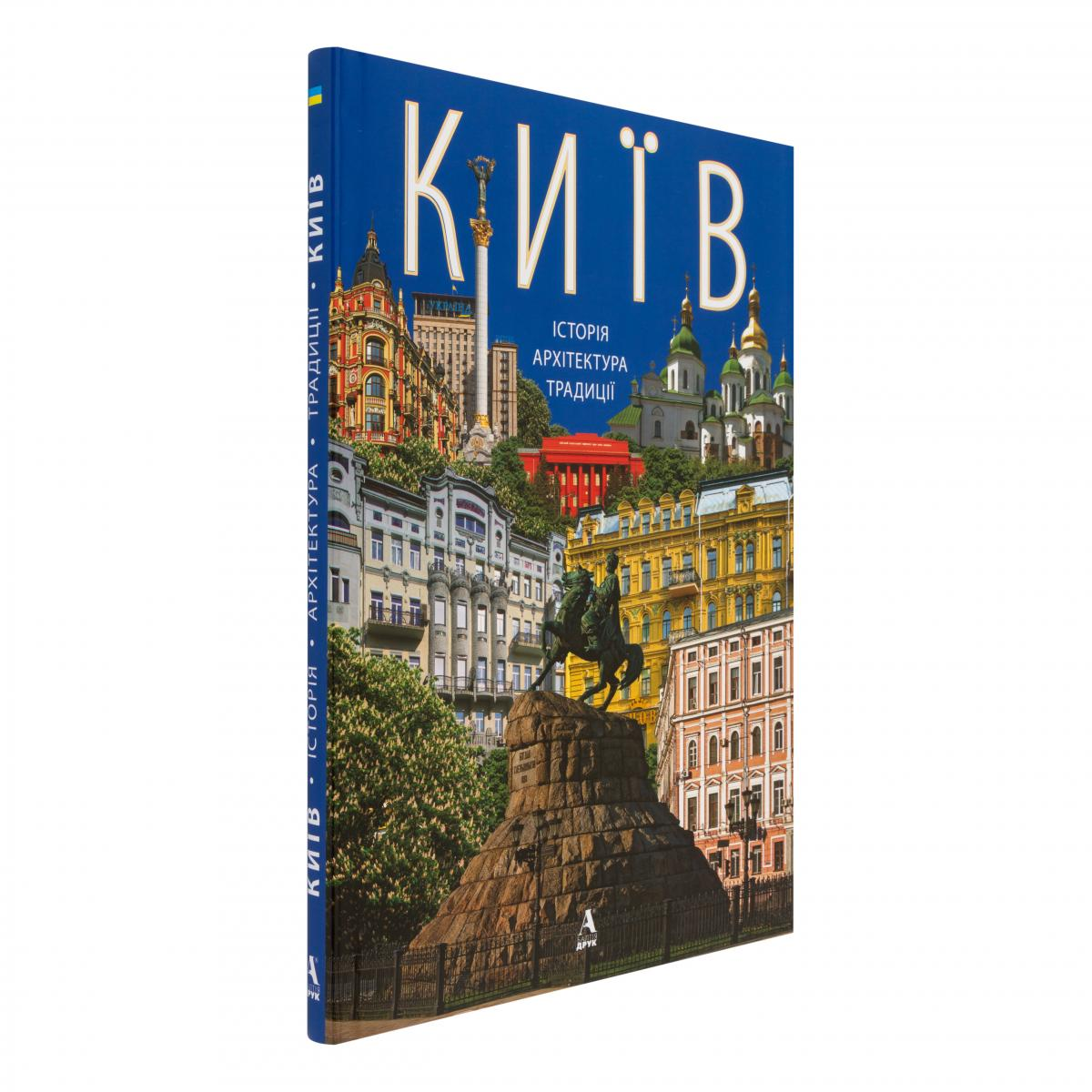 Book Kyiv: History, Architecture, Traditions. Photo №1. | Narodnyi dim Ukraine