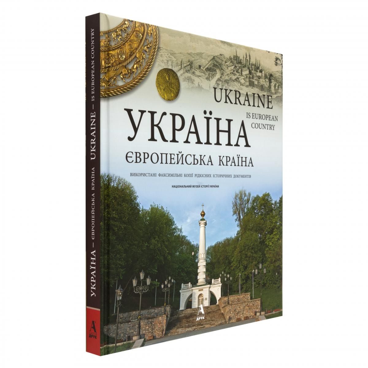 Book Ukraine is European country. Photo №1. | Narodnyi dim Ukraine