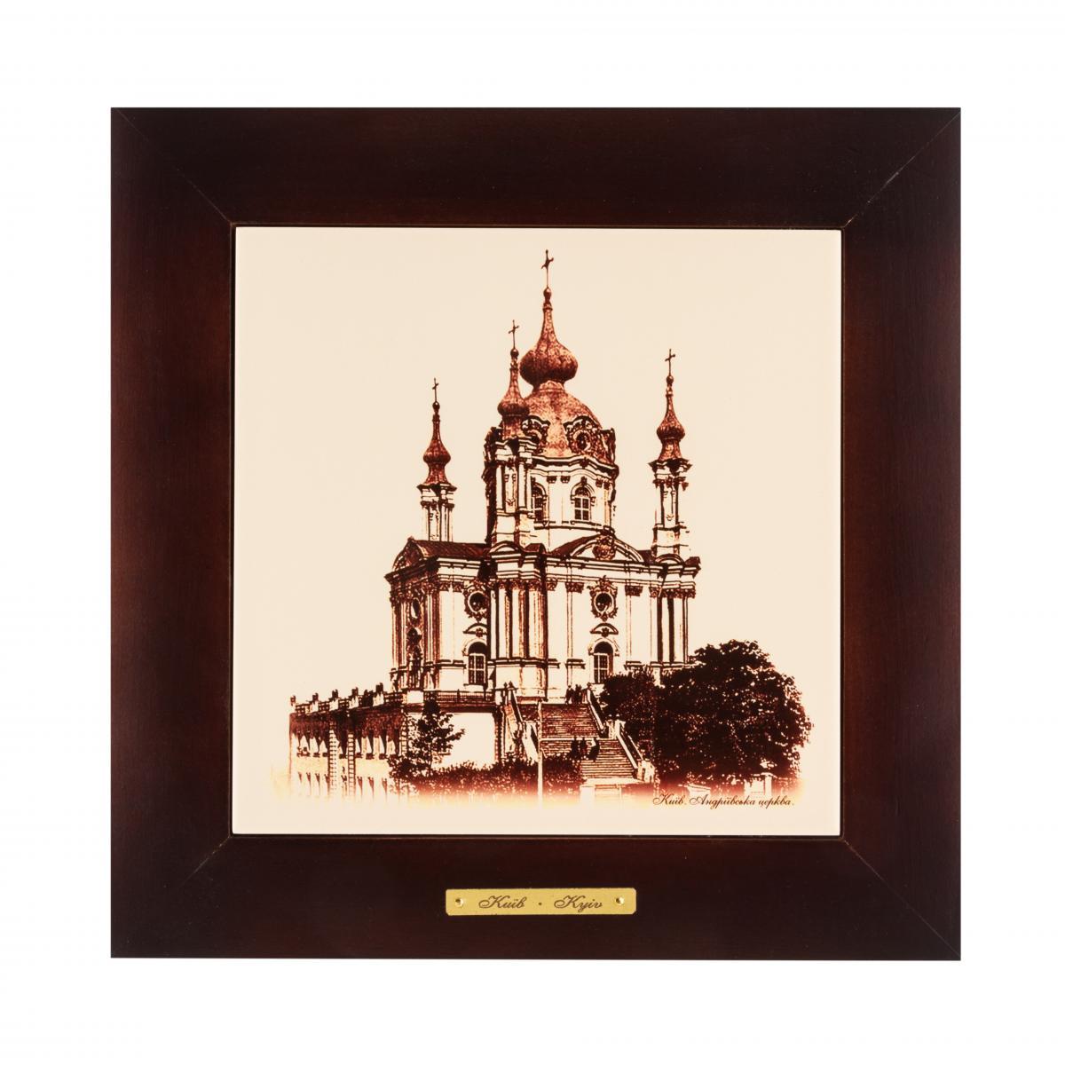 Картина Андріївська церква