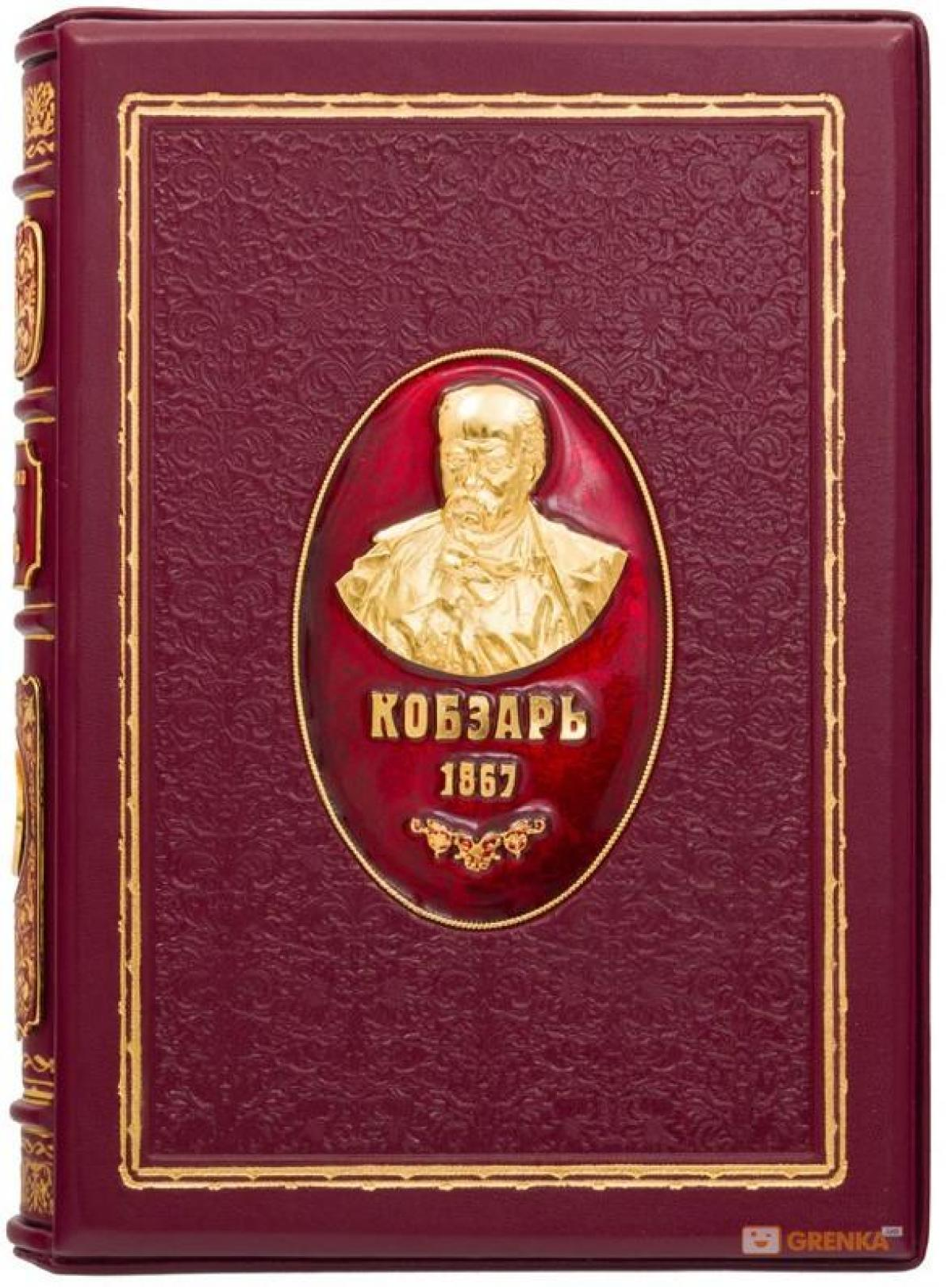 "Gift book ""Kobzar"" by Taras Shevchenko 1867 edition. Photo №3. 