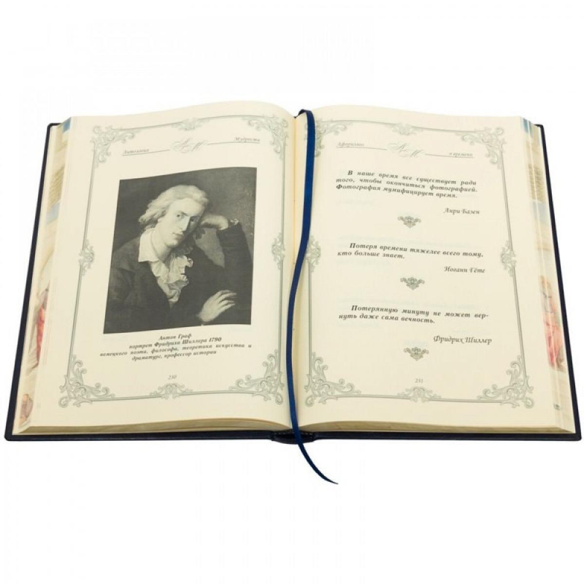 "Gift Book ""Anthology of Wisdom"". Photo №2. | Narodnyi dim Ukraine"