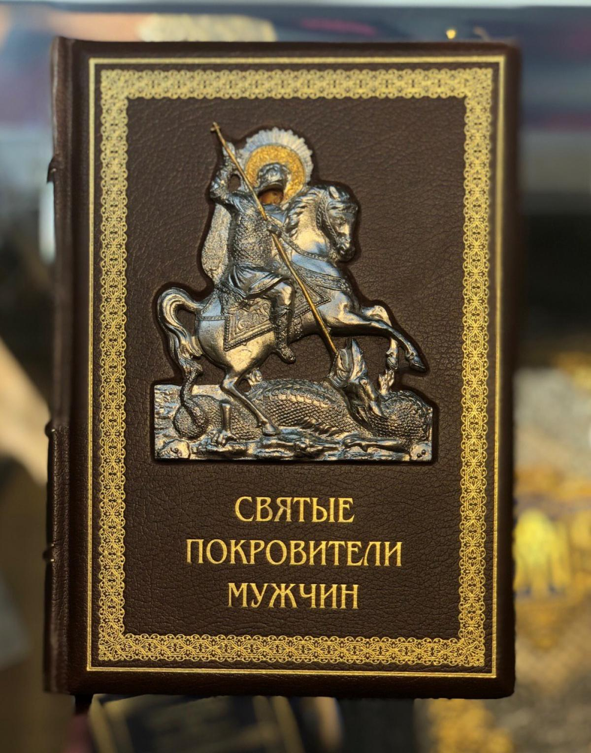 "Book ""Patron Saint of Men"". Photo №2. 