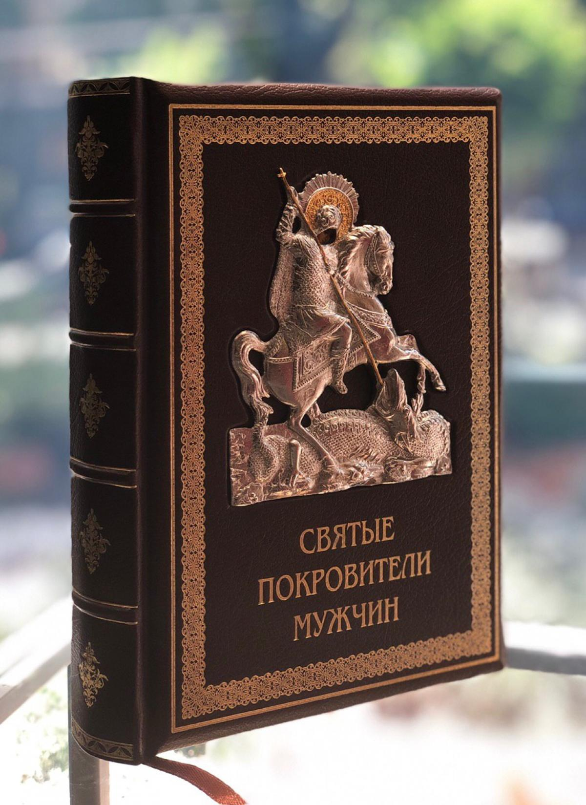"Book ""Patron Saint of Men"". Photo №1. 