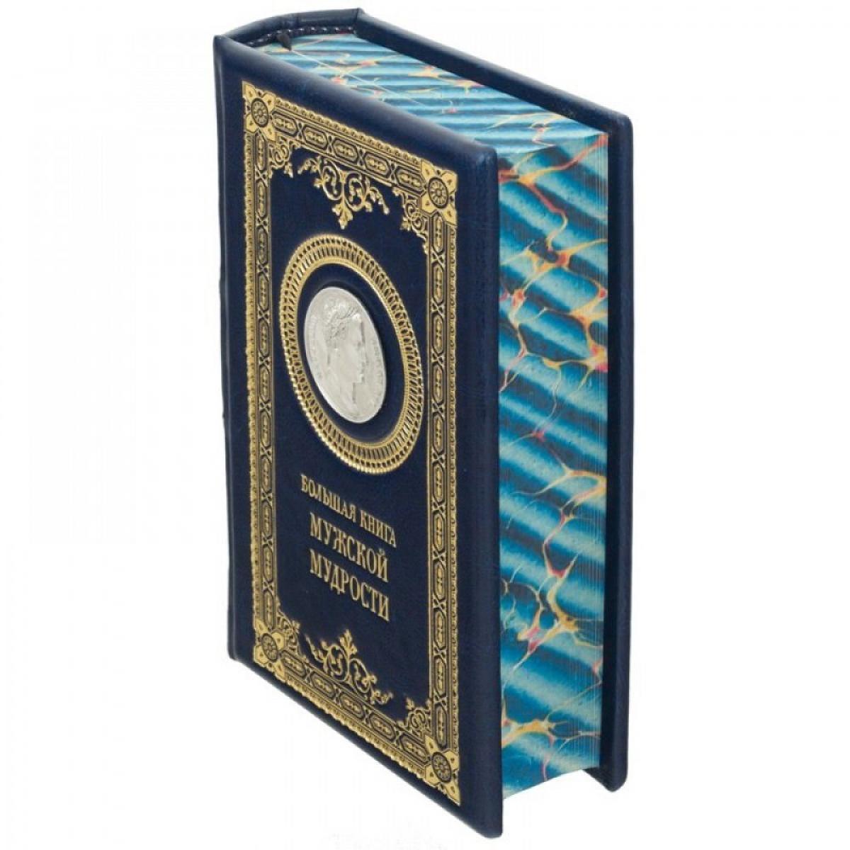 Big Book of Male Wisdom. Photo №4. | Narodnyi dim Ukraine