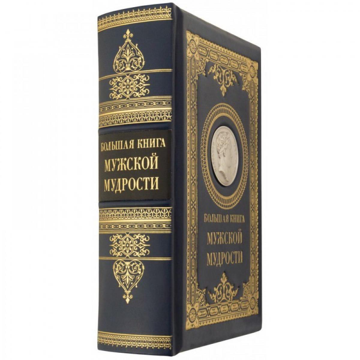 Big Book of Male Wisdom. Photo №5. | Narodnyi dim Ukraine