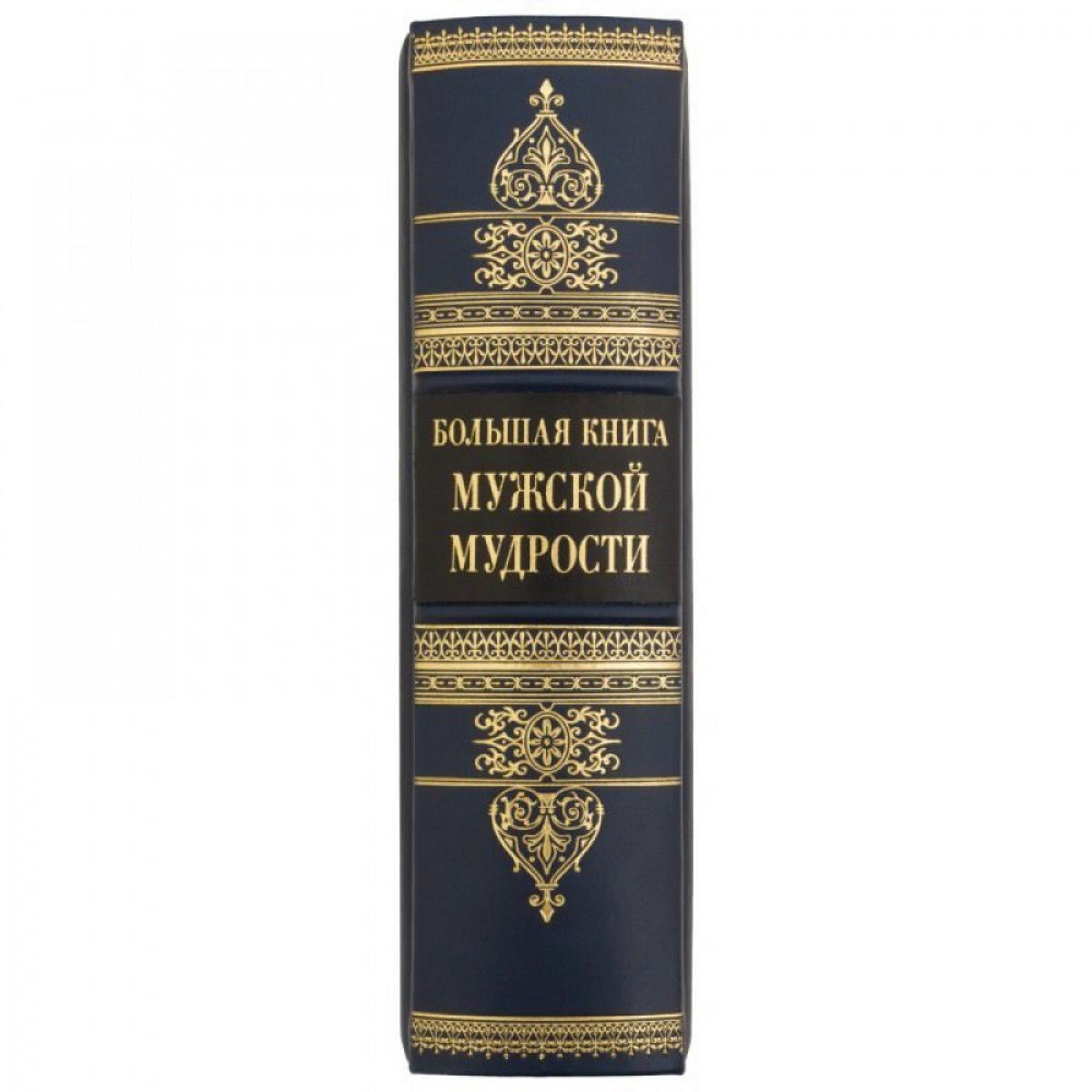 Big Book of Male Wisdom. Photo №6. | Narodnyi dim Ukraine