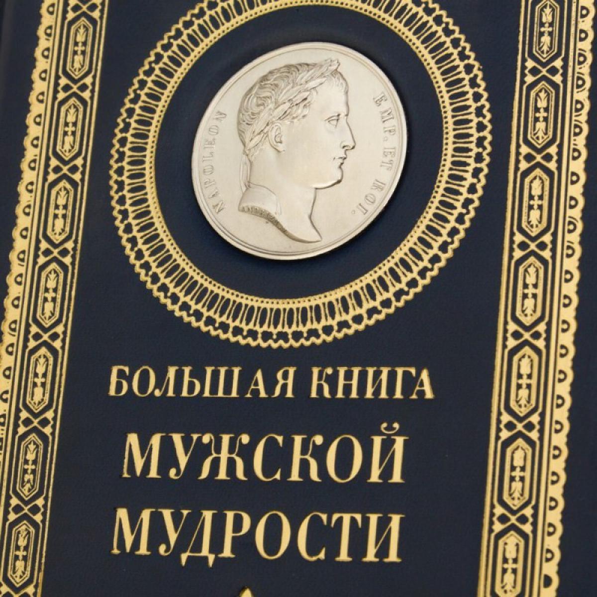 Big Book of Male Wisdom. Photo №7. | Narodnyi dim Ukraine