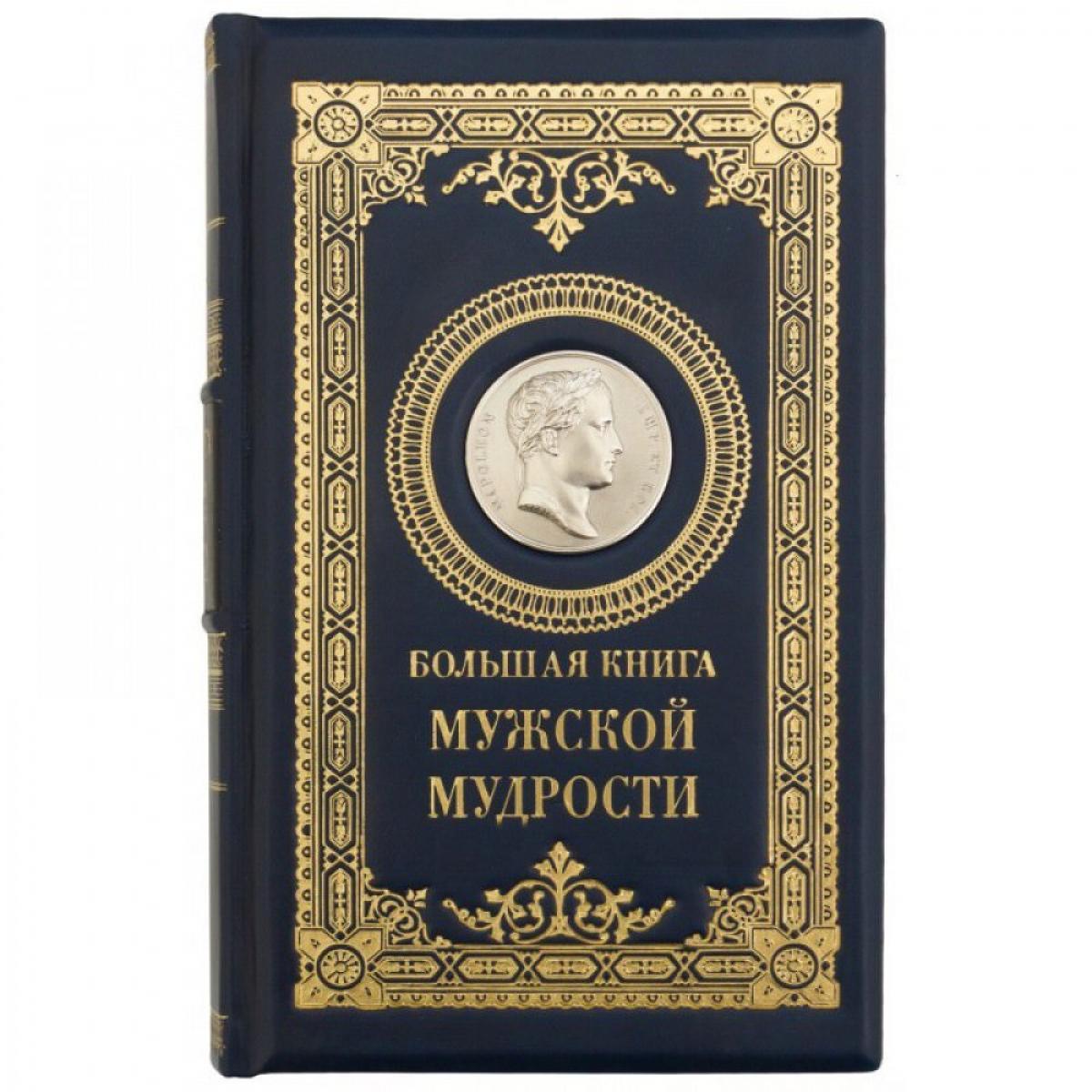 Big Book of Male Wisdom. Photo №1. | Narodnyi dim Ukraine