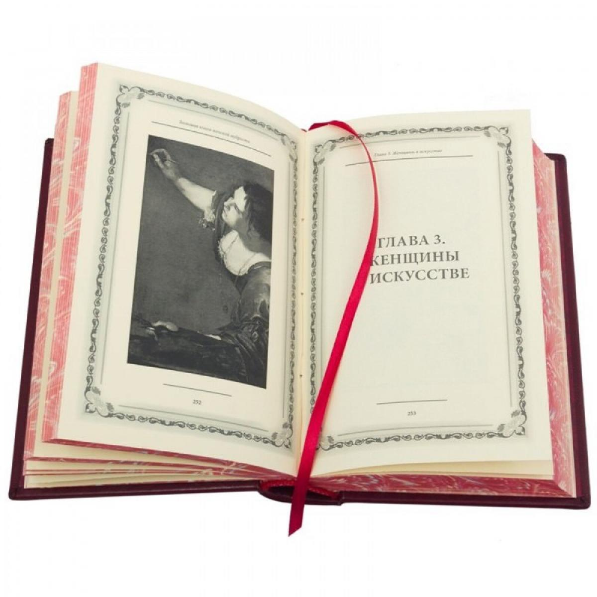 "Gift book ""The Great Book of Women's Wisdom"". Photo №2. | Narodnyi dim Ukraine"