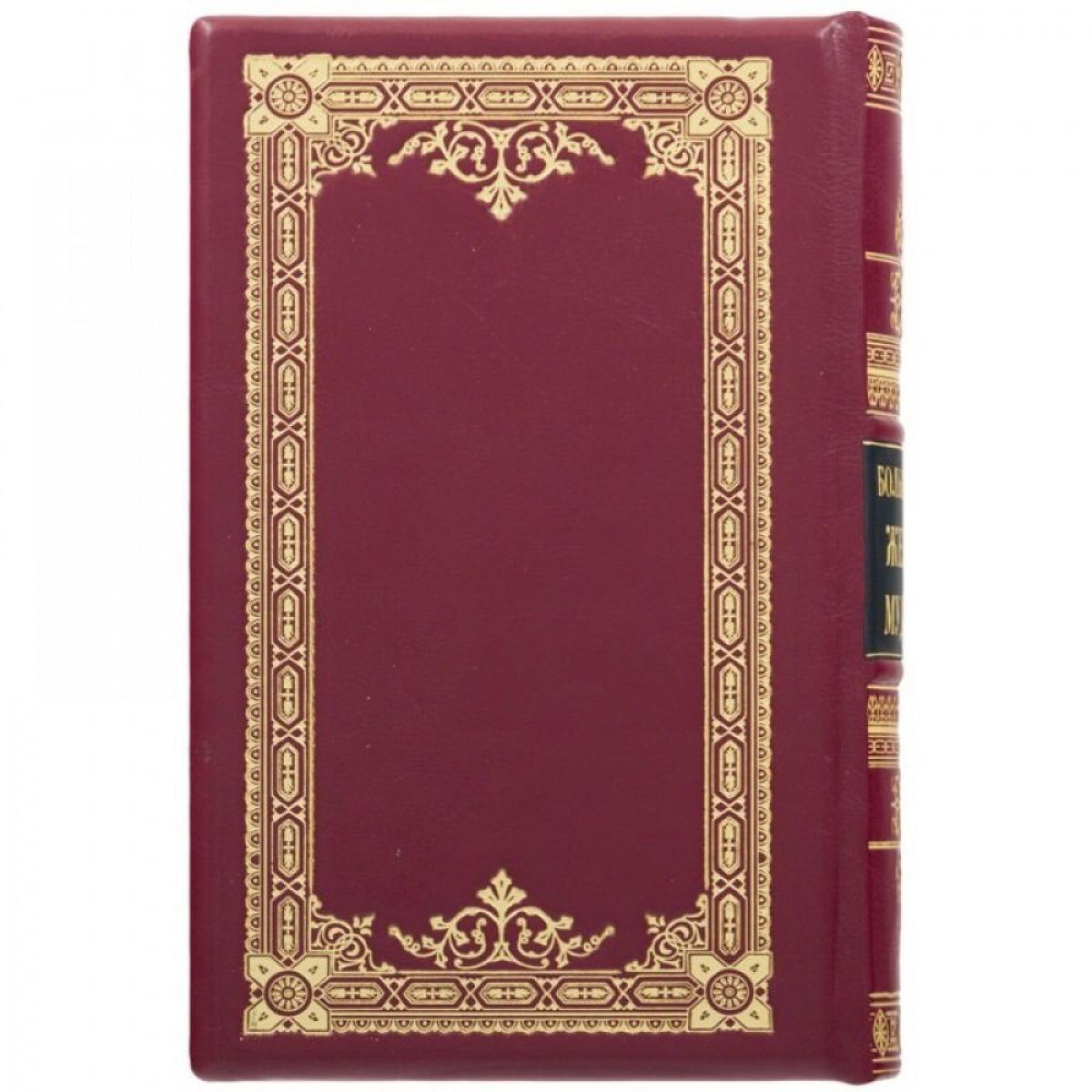 "Gift book ""The Great Book of Women's Wisdom"". Photo №3. | Narodnyi dim Ukraine"