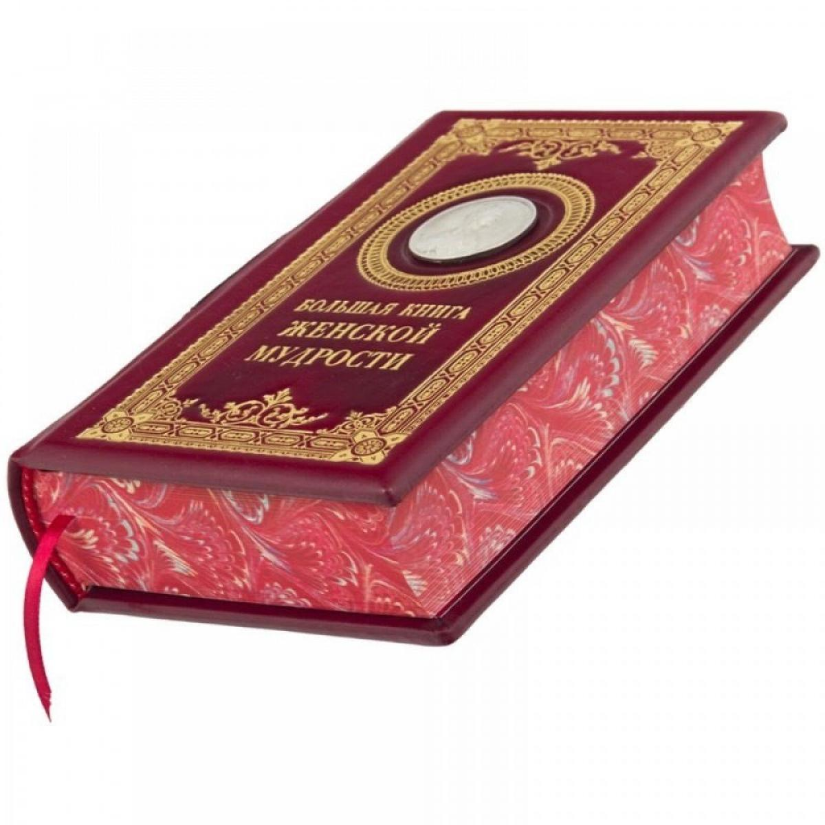 "Gift book ""The Great Book of Women's Wisdom"". Photo №5. | Narodnyi dim Ukraine"