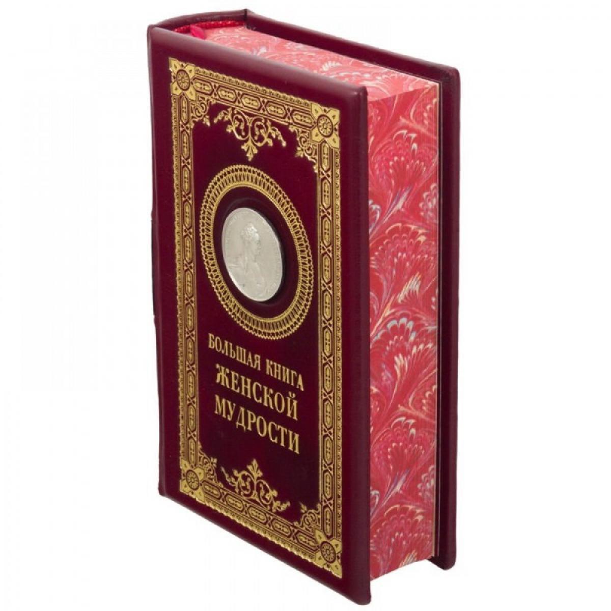 "Gift book ""The Great Book of Women's Wisdom"". Photo №7. | Narodnyi dim Ukraine"