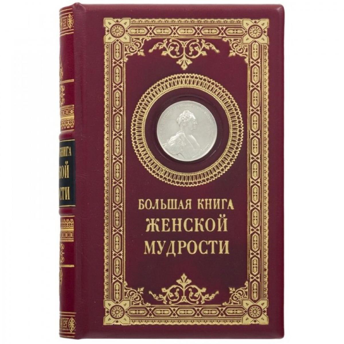 "Gift book ""The Great Book of Women's Wisdom"". Photo №1. | Narodnyi dim Ukraine"
