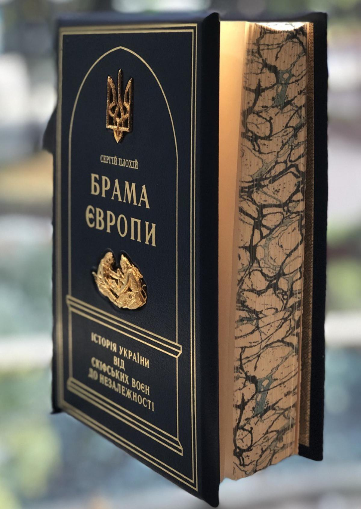 Подарочная книга  - Ворота Европы. Фото №2. | Народный дом Украина