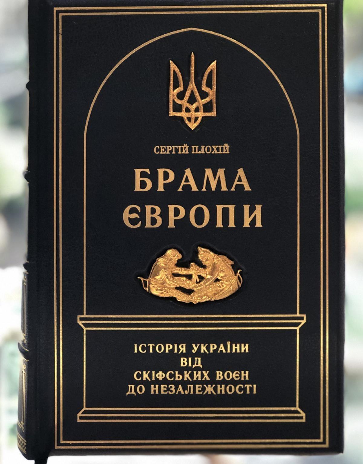 Подарочная книга  - Ворота Европы. Фото №1. | Народный дом Украина