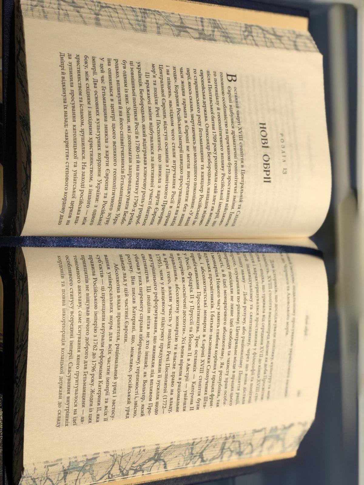 Подарочная книга  - Ворота Европы. Фото №3. | Народный дом Украина