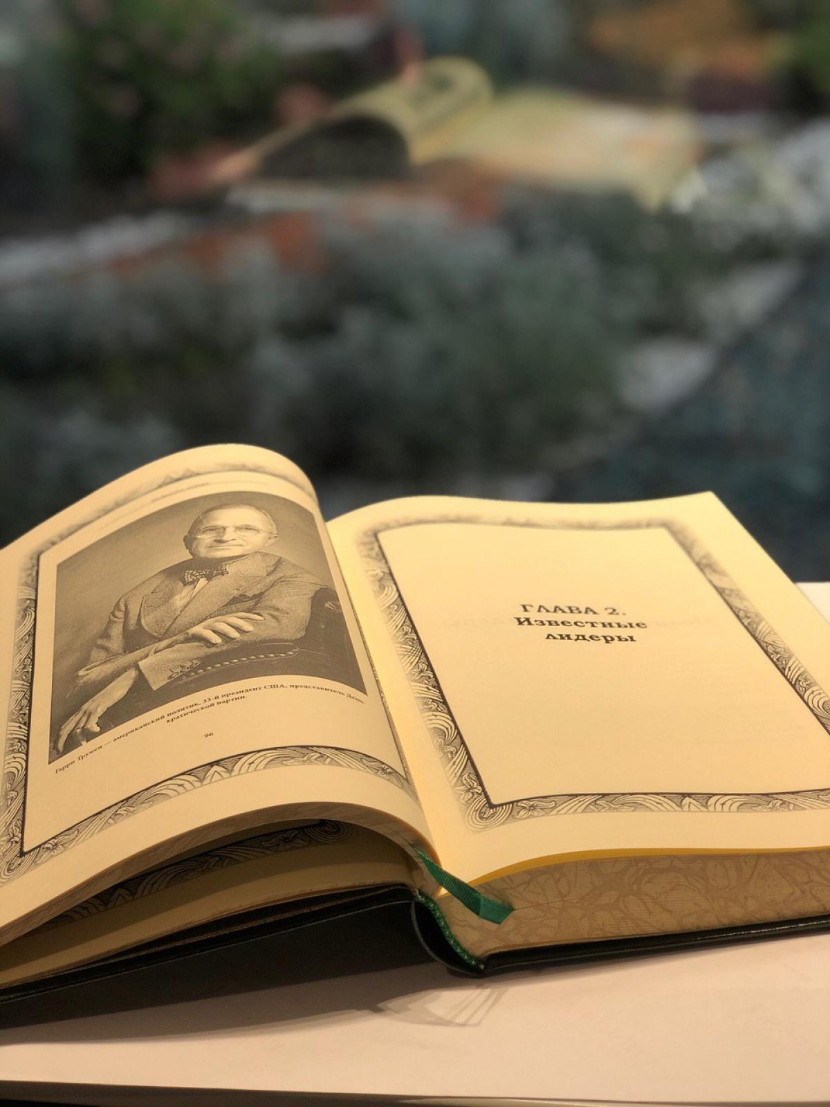 Книга «Мудрість лідера». Фото №2.   Народний дім Україна