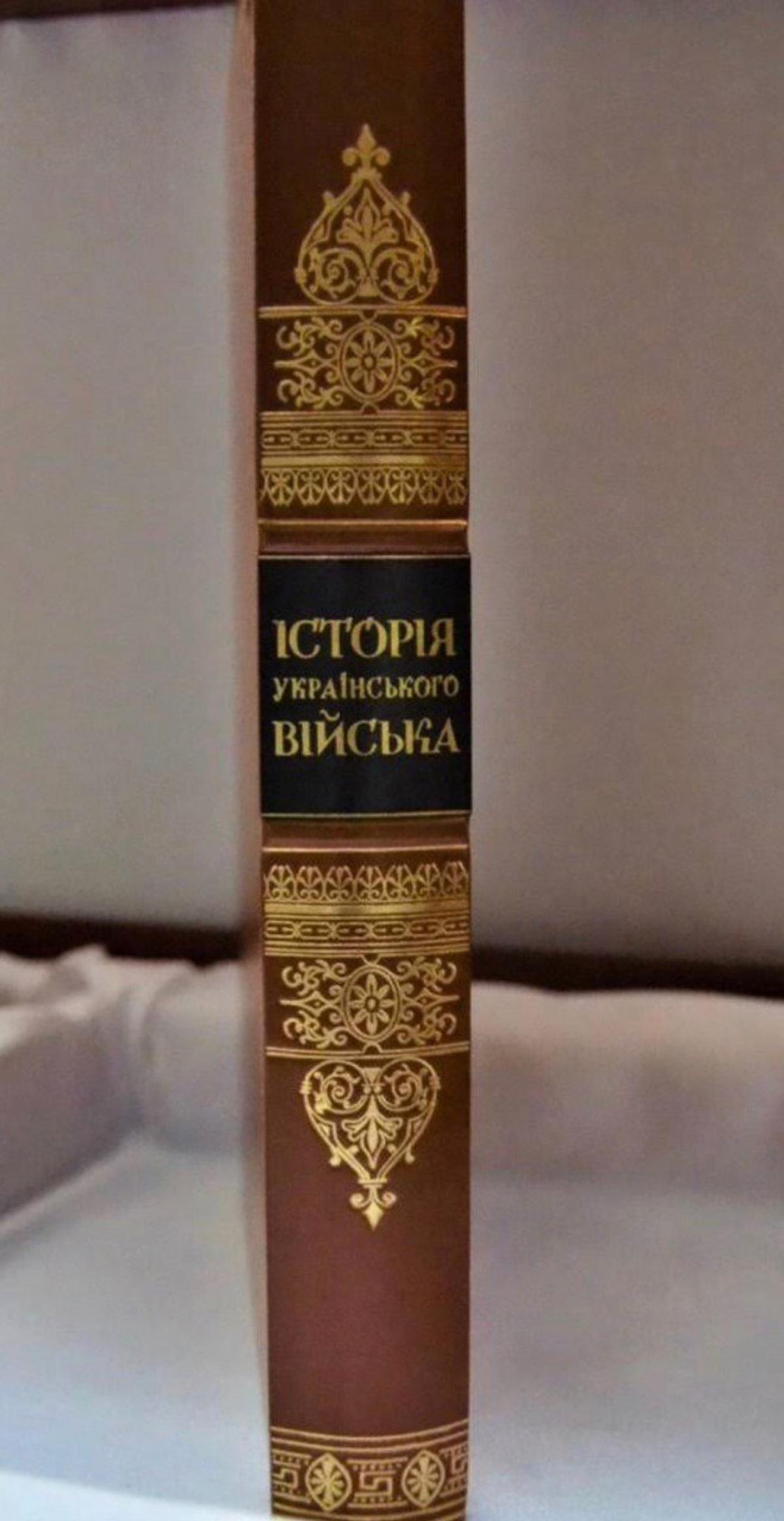 Книга История украинского войска. Фото №8. | Народный дом Украина