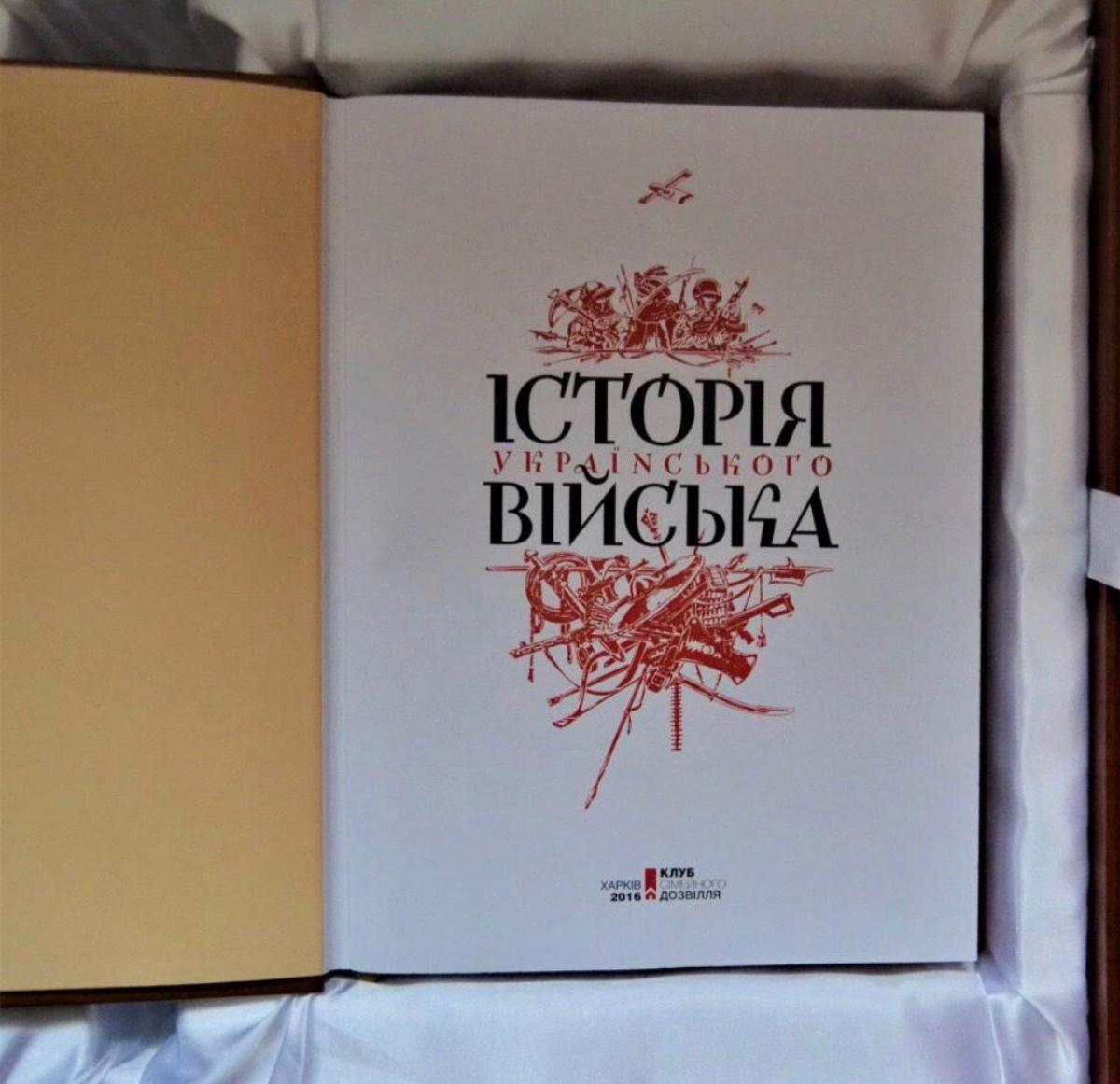 The book History of the Ukrainian army  in a gift box. Photo №2. | Narodnyi dim Ukraine