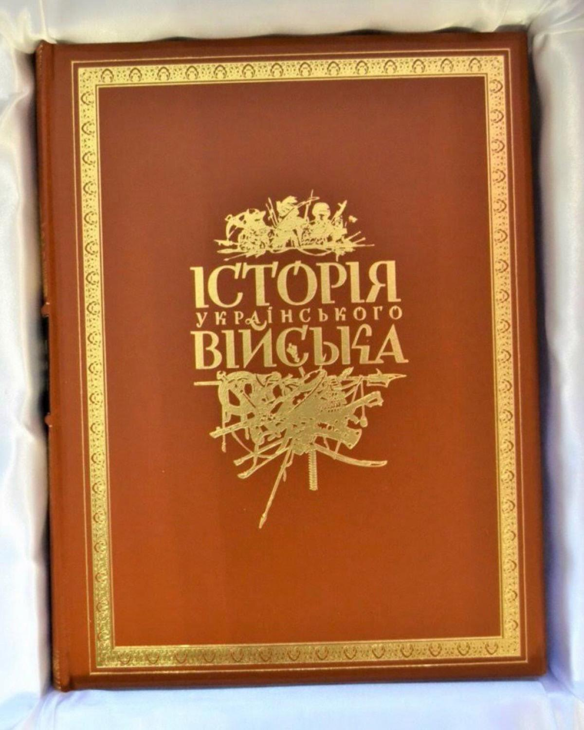 The book History of the Ukrainian army  in a gift box. Photo №1. | Narodnyi dim Ukraine