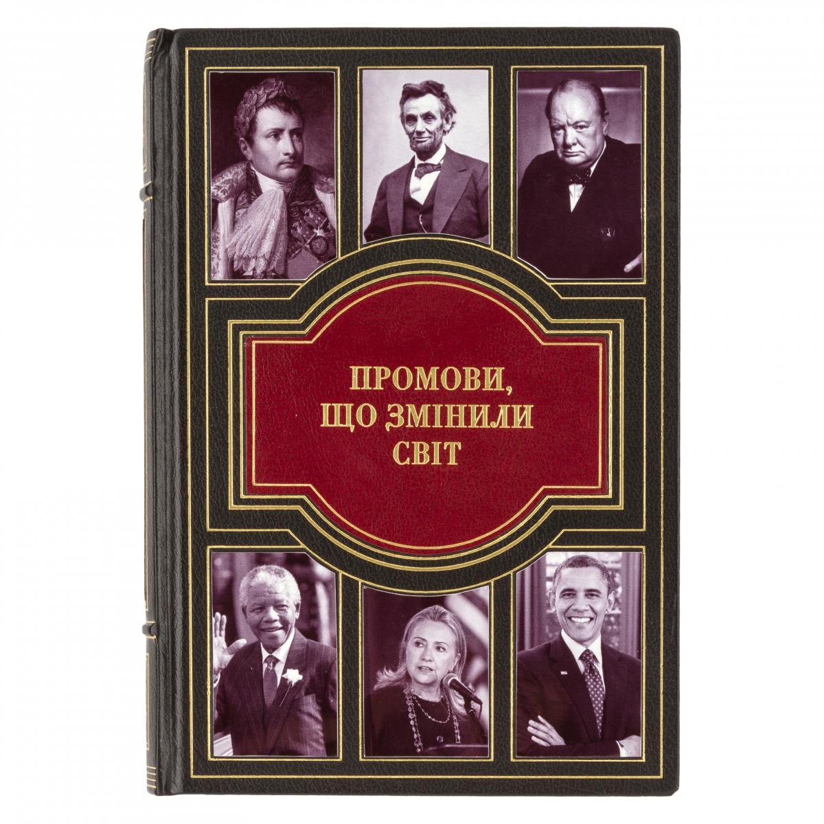 """Книга подарункова """"Промови, що змінили світ"""". Фото №2.   Народний дім Україна"""