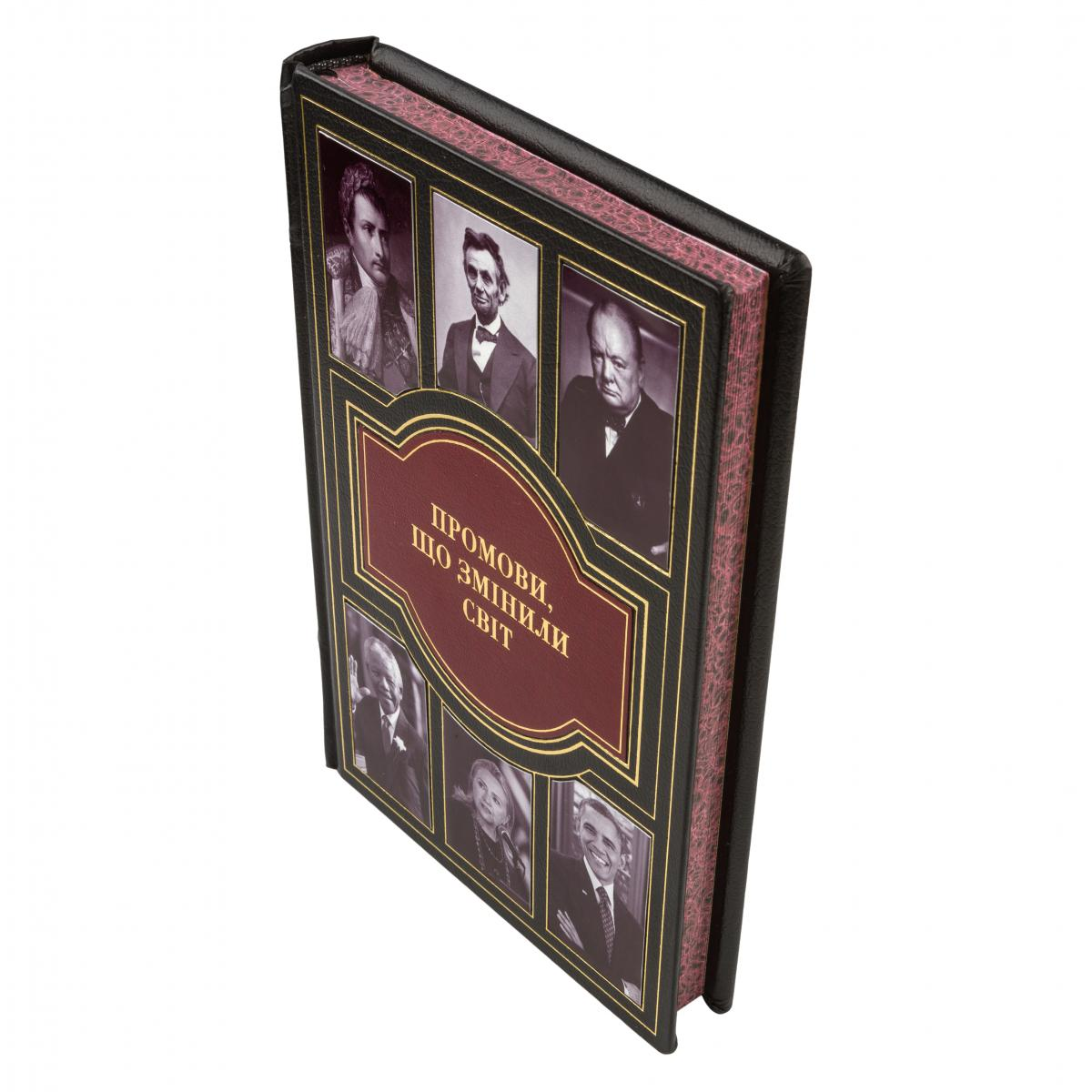 """Книга подарункова """"Промови, що змінили світ"""". Фото №3.   Народний дім Україна"""