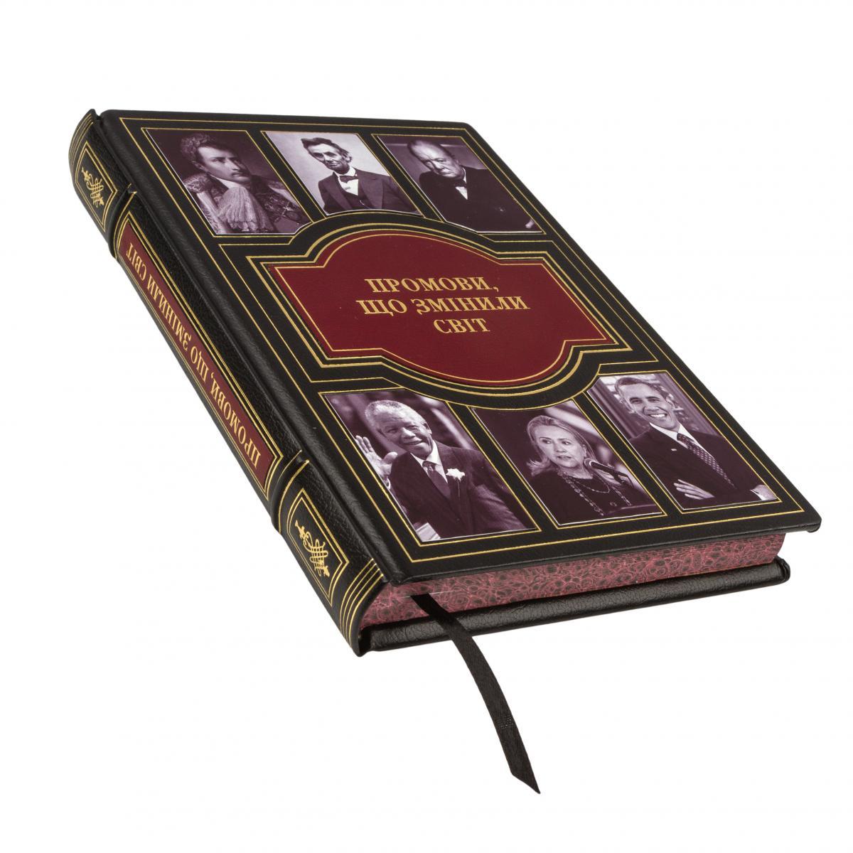 """Книга подарочная """"Речи, которые изменили мир"""""""