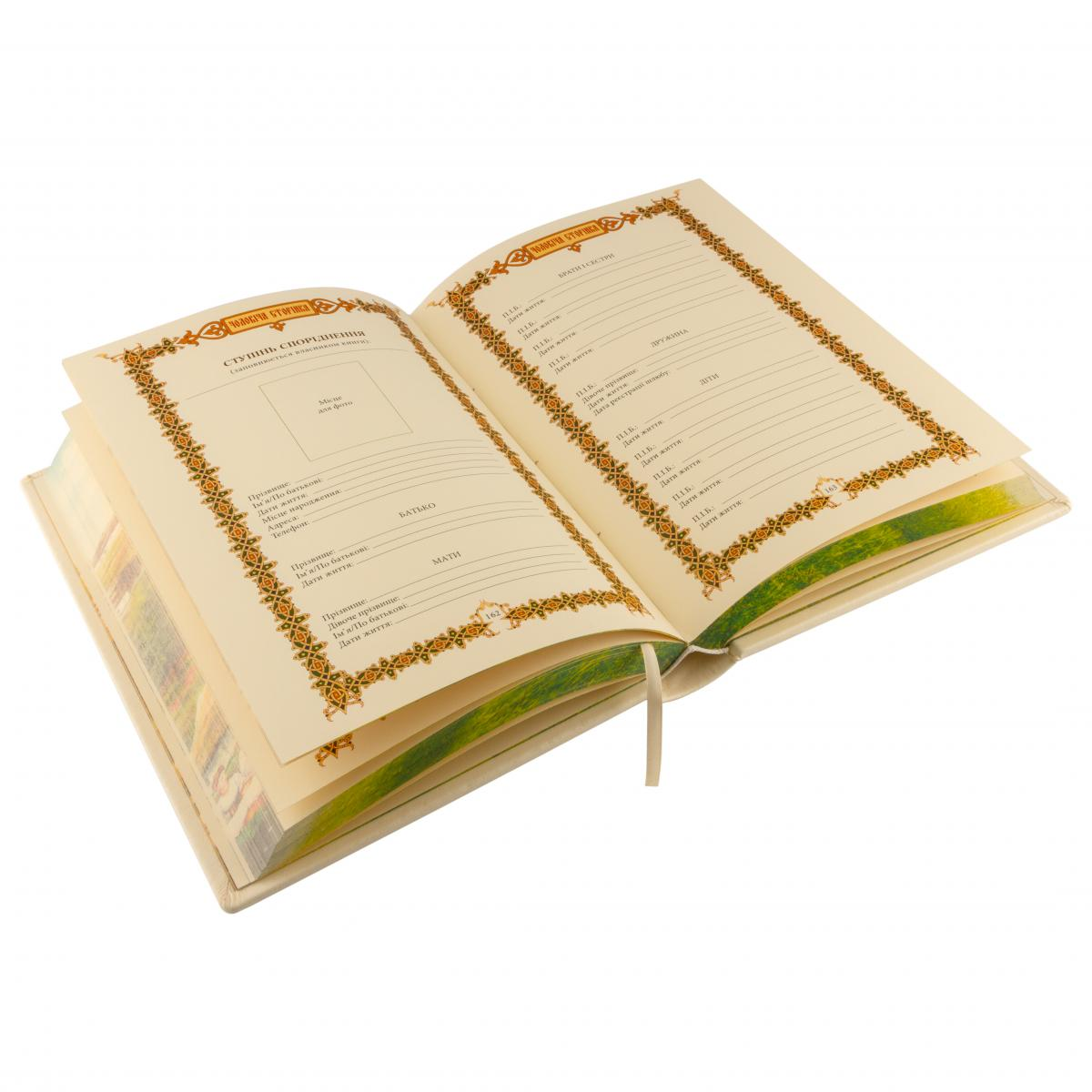 Родинна книга, подарункове видання. Фото №4.   Народний дім Україна